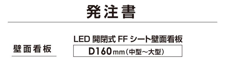 D160mm発注書タイトル