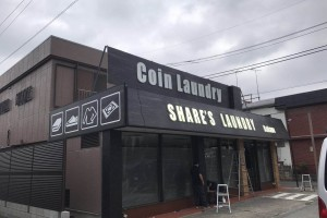 COIN LAUNDRY (2)