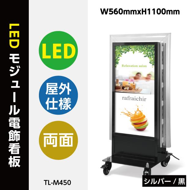 TL-M450