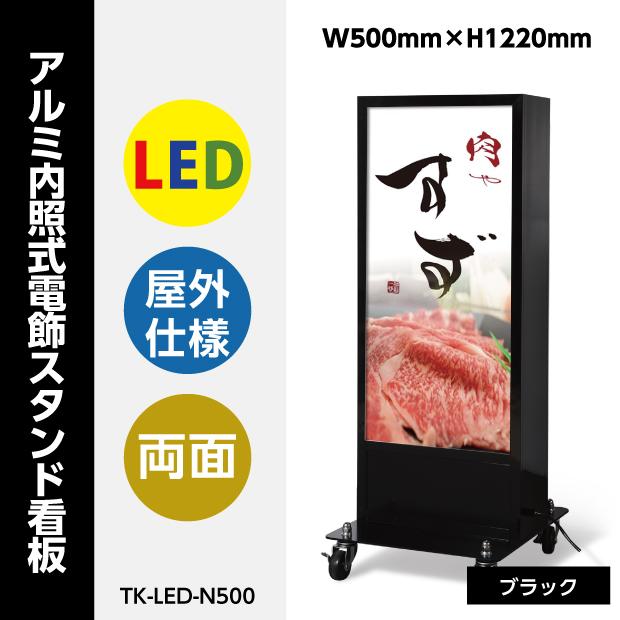 TK-LED-N500