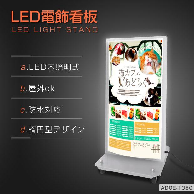 adoe-led1060
