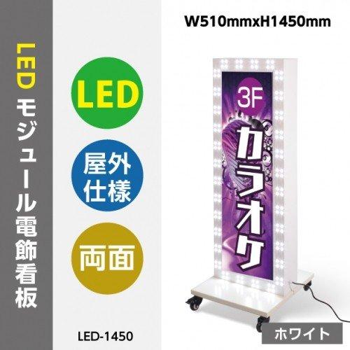 led-1450